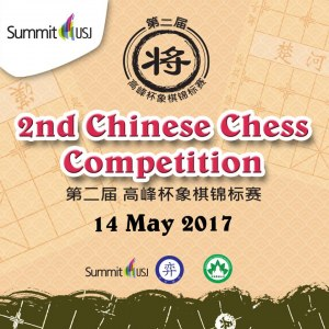 The Summit Subang USJ Cup Chinese Chess Tournament 2017