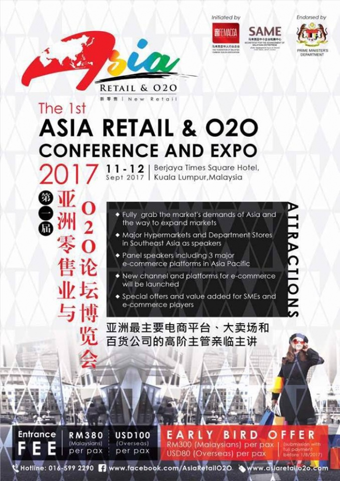 1st Asia Retail & O2O Conference and Expo 2017