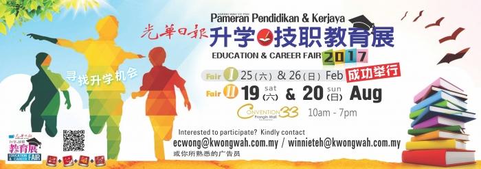 KWYP Education & Career Fair 2017