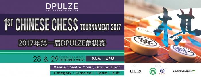 Dpulze 1st Xiangqi (Chinese Chess) Tournament 2017