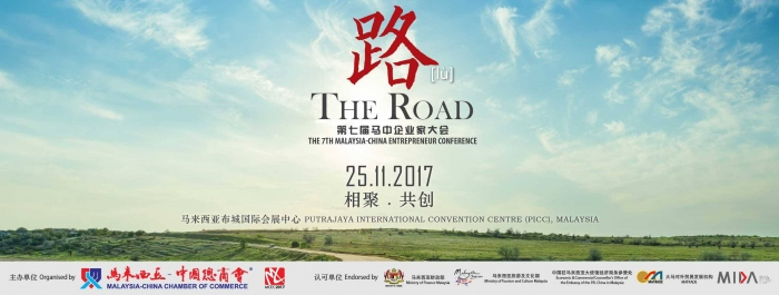 Malaysia-China Entrepreneur Conference - 第七届马中企业家大会 MCEC 2017
