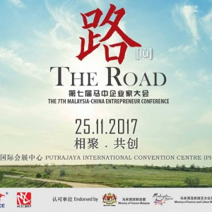 Malaysia-China Entrepreneur Conference - 第七届马中企业家大会 MCEC 2017