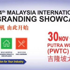 14th Malaysia International Branding Showcase - IBS 2017