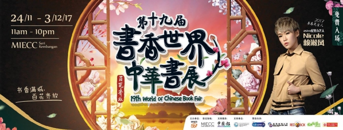 19th World Of Chinese Book Fair 2017