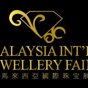 2019 马来西亚国际珠宝展 (MIJF)