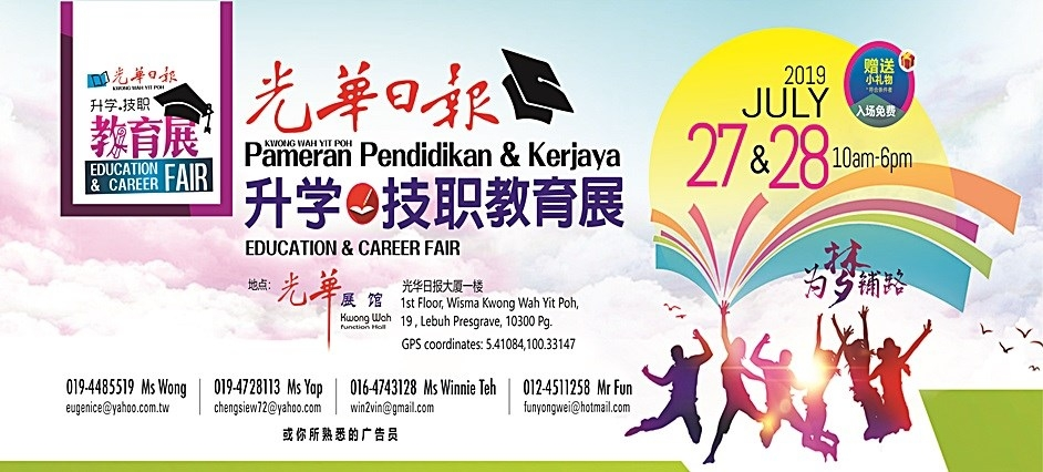 Kwong Wah Education & Career Fair 2019